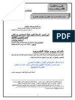 ازمة مسطرة الصلح في القانون والقضاء المغربي