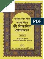 TafsirFeeJilalilQuran Bangla .part 01