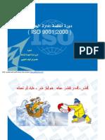 MOHSEN ISO9001
