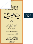 سیرۃ الصدیق از نواب حبیب الرحمٰن خان شروانی