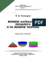 01 - Великие Математики Прошлого и Их Великие Теоремы