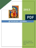 Sri Kala Bhairava Pancharatnam