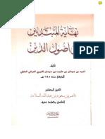 Nihaya Hamdan