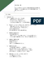 よく使う格助詞の用法一覧