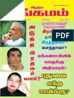Athma Sangamam 6th Issue