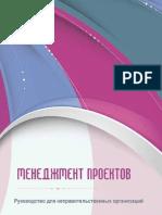 МенеджМент Проектовруководстводля неправительственныхорганизаций.