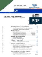 UM_Flatpack2 Quick Manual _RU.pdf