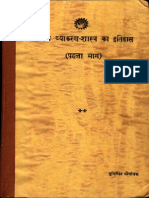 Sanskrit Vyakaran Shastra Ka Ithas Part I - Yudhishthir Mimansak_Part1