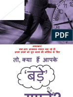 Jovial Hindi Persentation
