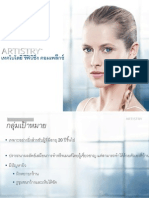 Advanced Skin Refinisher Technology