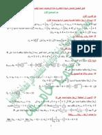 تصحيح مقترح لموضوع الرياضيات بكالوريا 2014 شعبة علوم تجريبية