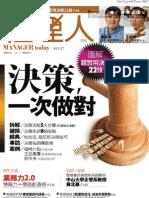 經理人月刊57期-決策一次做對(商管系列叢書)