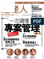 經理人月刊58期-一次讀懂專案管理(商管系列叢書)