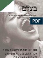 B'Tselem Journal, First issue, December 1998