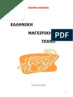 ΒΙΒΛΙΟ ΜΑΓΕΙΡΙΚΗΣ ΣΤΑΥΡΟΥ ΚΟΛΙΤΖΑ