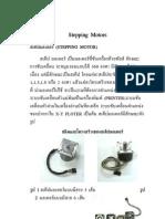 รายงาน Stepping Motors - Know2Pro.com