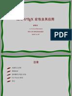 如何编写Latex的类和宏包的PPT