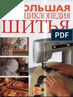 Bolshaya_entsiklopedia_shitya_1.pdf