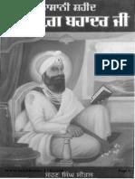 Guru Tegh Bahadur Jee