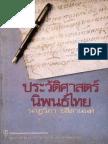 History of Thai Literature