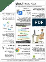 IT Flyer مجلة تقنية المعلومات 1