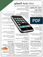 IT Flyer مجلة تقنية المعلومات 2