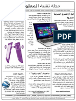IT Flyer مجلة تقنية المعلومات 4
