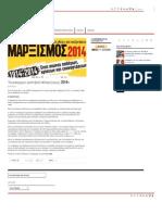 Τετραήμερο Φεστιβάλ «Μαρξισμός 2014» _ Infowar
