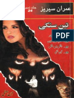 Imran series by ibne safi:IS_Jild_24.