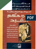 مذكرات قادة الضباط الأحرار - الثورة فوق الديمقراطية - نحو حكم الفرد - محمد الجوادي