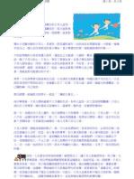 chiBig5_niceArticle_01-10_cwyin_2008-1125