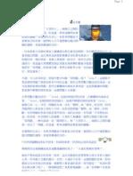 chiBig5_niceArticle_31-40_cwyin_2008-1125