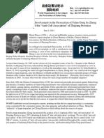 WOIPFG Investigation of Zheng Shusen