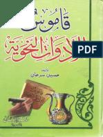 qamous-aladwat