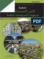 التقرير العالمي للمستوطنات البشرية 2009، تخطيط المدن المستدامة
