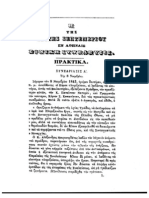 Η της τρίτης Σεπτεμβρίου εν Αθήναις Εθνική Συνέλευση, Πρακτικά Σελ 001-022