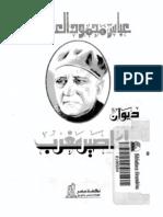 اعاصير مغرب - ديوان شعر العقاد