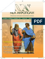 filoσοφική Λίθος - Τεύχος 138 - Νέα Ακρόπολη