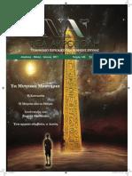 filoσοφική Λίθος - Τεύχος 140 - Νέα Ακρόπολη