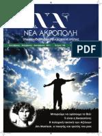 filoσοφική Λίθος - Τεύχος 142 - Νέα Ακρόπολη