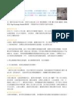 甚麼是白斑_Dr蔡呈芳