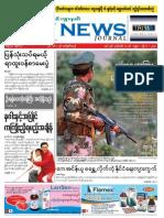7Day News ဂ်ာနယ္ အတြဲ (၁၃)၊ အမွတ္ (၁၄)