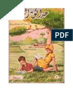 كتاب حدائق القراءة