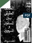 الخلاف الحقيقي بين المسلمين و المسيحيين - أحمد ديدات