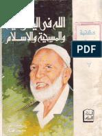 الله في اليهودية و المسيحية و الاسلام - أحمد ديدات