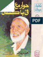 حوار مع أحمد ديدات في باكستان