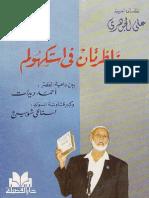 مناظرتان في استكهولم بين احمد ديدات و استانلي شوبيرج