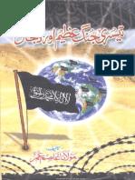 Teesri Jang e Azeem Aur Dajjal By Shaykh Asim Umar