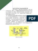 複循環發電.pdf