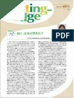 カティング・エッジ51号.pdf